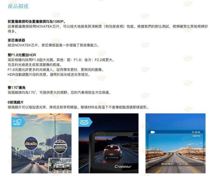 Crosstour CR900 前後視雙鏡頭 行車紀錄器 公司貨 1080P 3.6