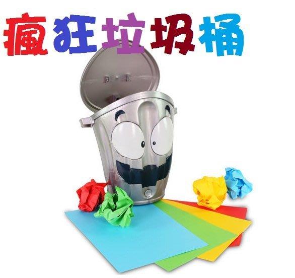 瘋狂垃圾桶 Lonny Bin~親子趣味遊戲機~很有趣喔◎童心玩具1館◎