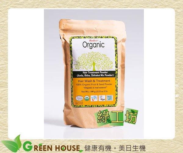 [綠工坊]  天然綜合草本洗護髮粉  100g/袋  Radico   在家的頭皮 草本SPA
