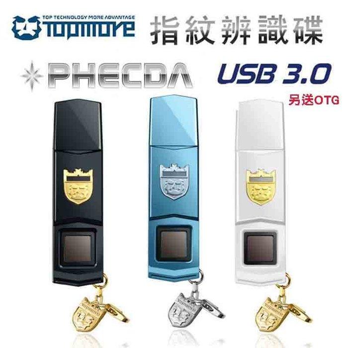 【開心驛站】含運含稅~終身保固~達墨TOPMORE Phecda 指紋辨識碟 USB3.0 64GB