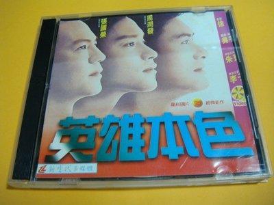 VCD~英雄本色 周潤發 張國榮 狄龍
