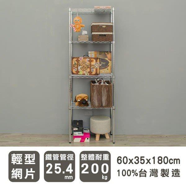 [tidy house]【免運費】60x35x180cm 輕型四層電鍍波浪架/鐵力士架/收納架SY14244180LCR