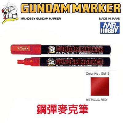 【模型王】MR.HOBBY 郡氏 GSI 鋼彈麥克筆 GUNDAM MARKER 塑膠模型用 GM16 金屬紅