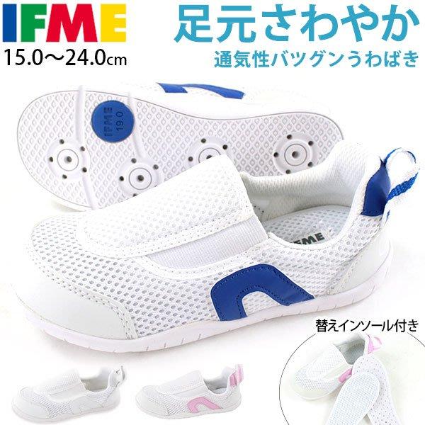 《FOS》日本 IFME 透氣 網眼 兒童 球鞋 童鞋 懶人鞋 運動鞋 孩童 幼稚園 開學 上學 禮物 熱銷第ㄧ 限定