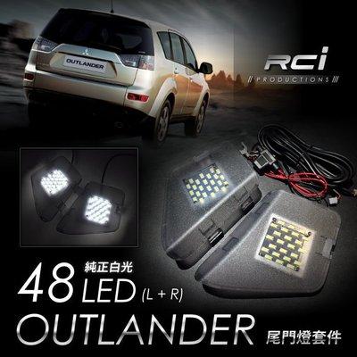 RC HID LED專賣店 三菱 OUTLANDER LED 尾門燈 行李箱燈 後車廂燈 後門燈 總成式