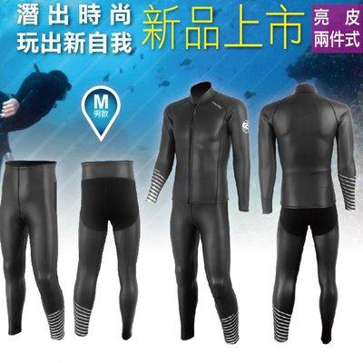 Aropec 2mm 兩件式 防寒衣 男款100%超彈性亮皮 前拉鍊式防寒外套上衣  商品型號:DS-7B143M-2mmSkin/ES-Jacket
