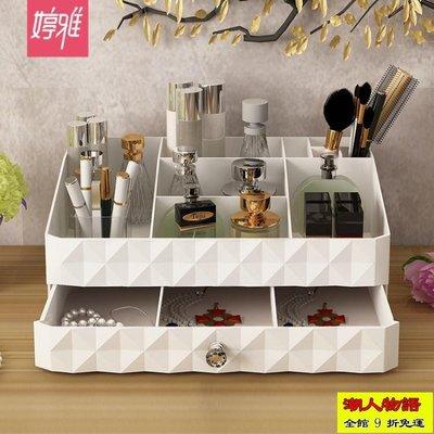 化妝品收納盒 梳妝臺桌面護膚品整理盒家用歐式塑料抽屜式置物架【潮人物語】