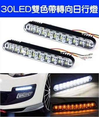 久岩汽車-通用型30LED雙色多功能帶轉向日行燈(一組) 高亮食人魚燈珠
