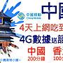 [CiCiBiYi 全球網卡小舖] 新上市 中國移動 ...