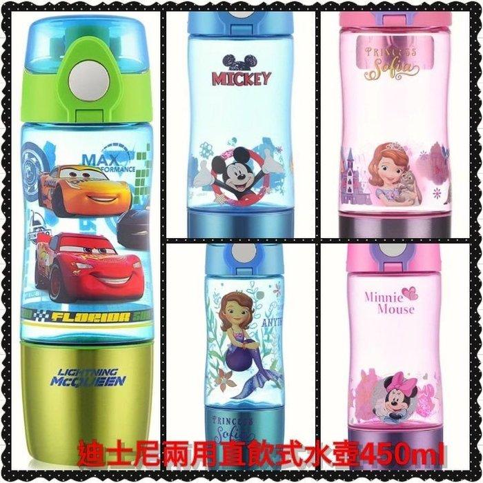 《現貨+預購》🍭迪士尼卡通兒童兩用直飲式水壺450ml🍭