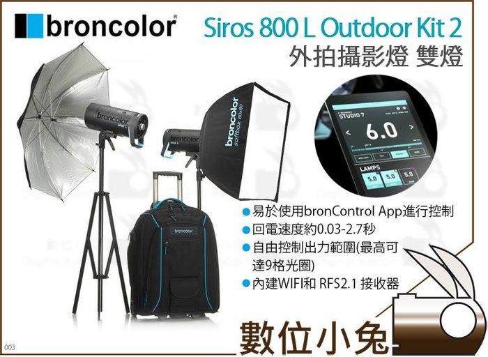 數位小兔【broncolor 布朗 Siros 800 L Outdoor Kit 雙燈】公司貨 800L 外拍燈 攝影