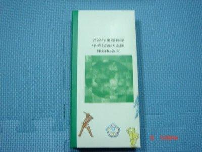 1992 奧運棒球 (銀牌) 中華隊 球員紀念卡 廖敏雄 羅國璋 江泰權 郭李建夫 黃忠義 共25張