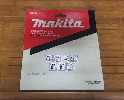 【花蓮源利】牧田 Makita 木工鎢鋼鋸片195mm*25.4*2.0mm*80T P-75041 花蓮縣
