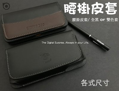 嘉義館【商務腰掛】腰掛皮套橫式皮套手機套袋 華為 P9+ P9Lite P10+ NovaLite Mate10 Pro