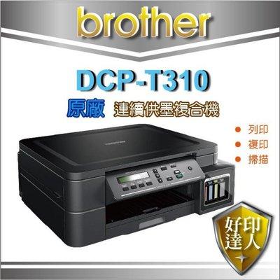 【好印達人+加購二組墨水+登錄送1TB 硬碟+2年保】Brother DCP-T310/T310 原廠連續供墨複合機