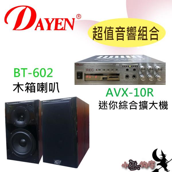 【DAYEN超值音響組合】「小巫的店」*AVX-10R+BT-602 木箱喇叭6.5吋