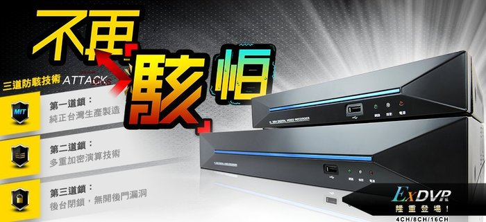 保誠科技~四路EXDVR 含稅價 1080P AHD/TVI/960H/D1四合一 6TB支援 手機監看 高清同步回放
