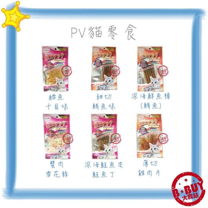 BBUY Pet Village PetVillage 魔法村 薄切雞肉片 超高適口性 貓零食 犬貓寵物用品批發