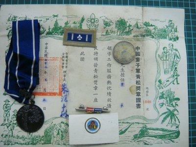 民國72年中國童子軍(青松獎章+證書)一套.少有