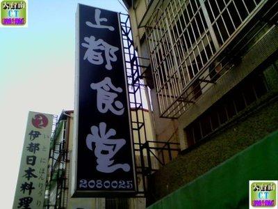 大台南 CT 創意設計廣告社-中空板卡典希德廣告招牌
