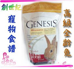 ☆汪喵小舖2店☆ 加拿大創世紀高級全齡兔食譜1公斤 // 適合所有成兔、幼兔