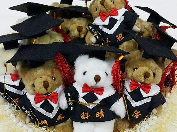 畢業季限定 5吋畢業熊 ❤ 畢業花束 畢業熊花束 13CM熊熊 畢業花束熊 學士服 學士帽 畢業證書 代客繡字 幼兒園