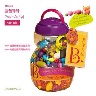 大衛《美國B.Toys》 DIY 波普珠珠 (500 pcs)【益智玩具 辦扮家家酒 感覺統合 DIY水串珠】