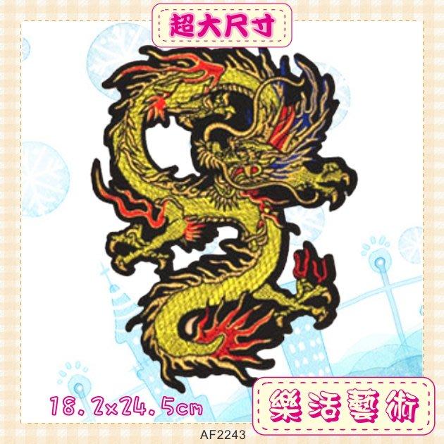 樂活藝術「燙貼布」 ~ 中國風 祥瑞黃龍 刺繡布貼 熨燙貼布 熨斗貼《有背膠》【現貨】【AF2243】