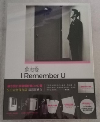 【全新】蘇志燮 I Remember U: 2014 Let's Have Fun In Taiwan台灣專場粉絲DVD