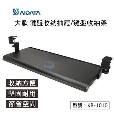 aidata 大款 鍵盤收納架 KB-1010