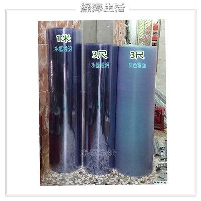 【綠海生活】3尺*1尺(約90*30cm)  約0.5mm 透明 塑膠板 PVC塑膠板 透明塑膠板 平板 透明板