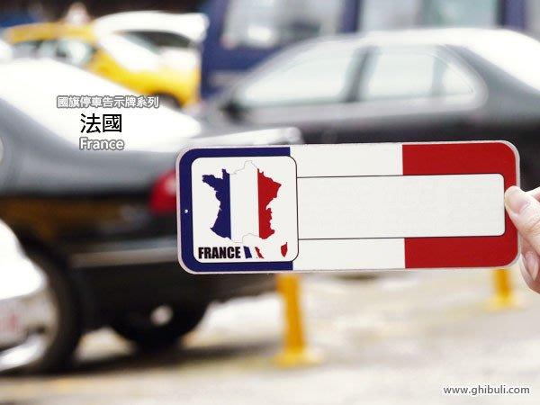 【衝浪小胖】法國汽車停車牌/國旗/France/寶獅/雪鐵龍/雷諾