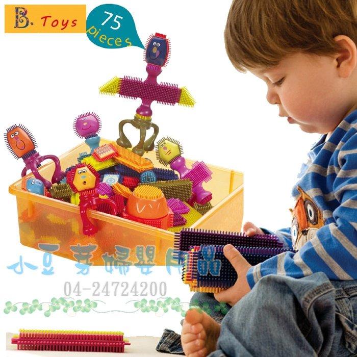 B.Toys 布萊斯特鬃毛積木(瘋狂組) §小豆芽§ 美國【B.Toys】布萊斯特鬃毛積木(瘋狂組)