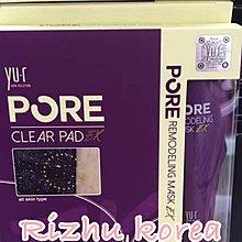 韓國 第二代 紫色包裝 Yu.r 鼻膜 鼻貼10片+撕拉面膜40ml去黑頭清潔