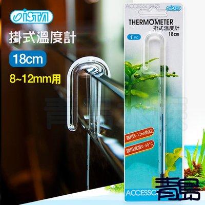 B。。。青島水族。。。I-631台灣ISTA伊士達---掛式溫度計 測量範圍0~40℃ 適用8-12mm魚缸==18cm