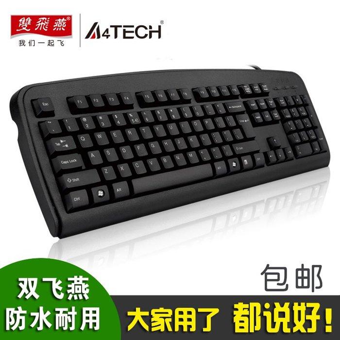 乾一雙飛燕KB-8有線游戲鍵盤USB筆記本臺式機電腦鍵盤網吧辦公用家用