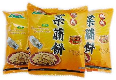 【吉嘉食品】旭成菜脯餅 胡椒口味(單包裝)  600公克,純素 [#600] {00028231}