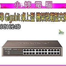 【小婷電腦*TP-link】全新 TL-SG1024D 10/100/1000Mbps 24埠 桌上型交換器 Switch 含稅