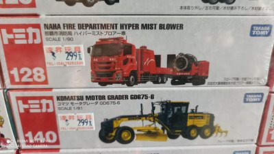 《達昇》日本多美小汽車#128 那霸市消防車