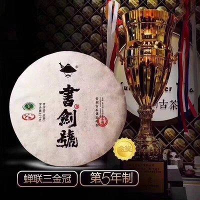 牛助坊~普洱新秀 書劍古茶 2017年 書劍號 五周年 珍藏古樹普洱茶 357g 餅茶 珍