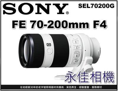 永佳相機_SONY FE 70-200mm F4 G OSS SEL70200G 公司貨 ~現貨中~
