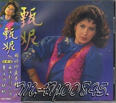甄妮 1998國語精選(二)FSCD8003