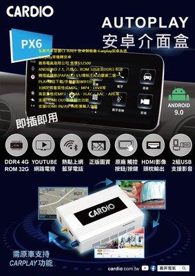 弘群汽車音響 CARDIO CI-AA01 安卓智能盒 Carplay安卓系統 Carplay車機轉安卓 義昇電氣有限公