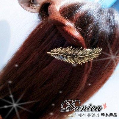 髮飾 現貨 韓國熱賣氣質仿古金屬羽毛髮夾/彈簧夾(2色) K7339 單個價 批發價 Danica 韓系飾品 韓國連線