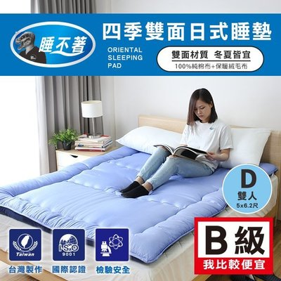 床墊 開學季 寢具 透氣 舒適 宿舍( 四季雙面日式床墊-雙人) 單人床墊  折疊床墊 恐龍先生賣好貨