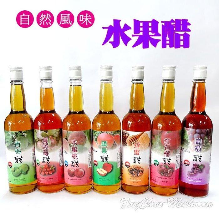 ~水果醋(600毫升/瓶)~ 多種口味,自然發酵,酸甜清爽好滋味,喝好醋,好處多多,買2瓶附手提禮盒。【豐產香菇行】