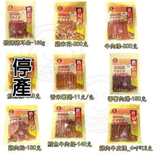 【🐱🐶培菓寵物48H出貨🐰🐹】寶貝餌子》零食系列(多種口味任您選!) 特價160元 (自取不打折)(蝦)
