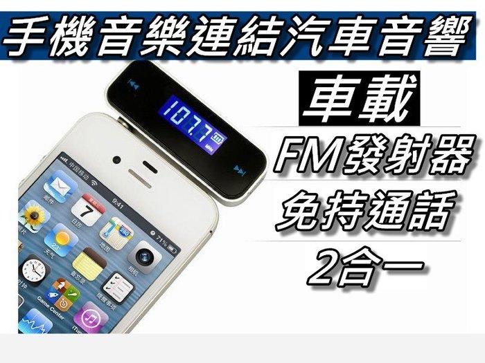 FM發射器/手機音樂傳輸汽車音響/車用MP3轉播器/音源轉換器/免持聽筒/3.5mm音源轉換 15公尺 桃園《蝦米小鋪》