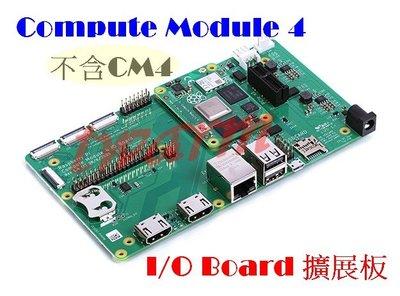 含稅 (現貨) 樹莓派 Raspberry Pi Compute module 4 IO Board 擴展板 CM4