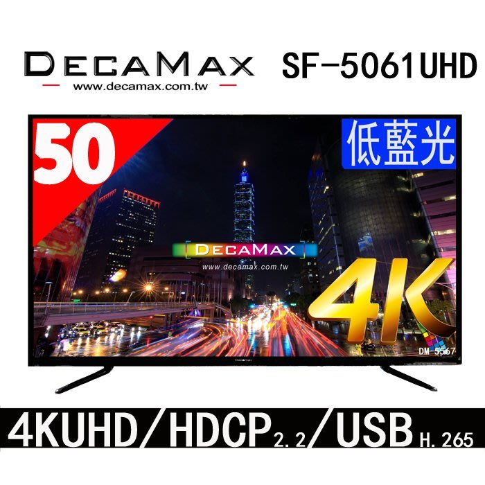 刷卡分期/DECAMAX 50吋 UHD 4K液晶電視(SF-5061UHD),3840x2160, H.265